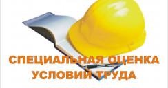 Охрана труда – специальная оценка