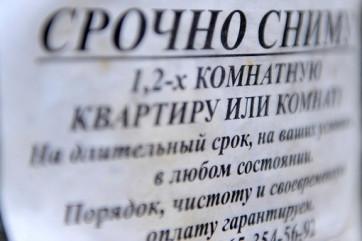 Аренда жилья в Хабаровске