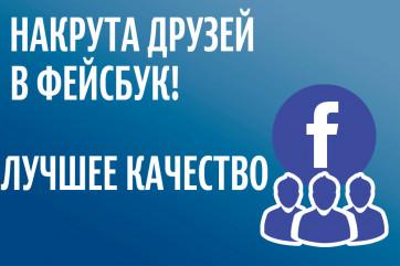 Накрутка рейтинга на Фейсбуке